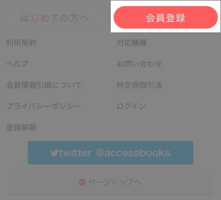 アクセスブックスのサイト下部