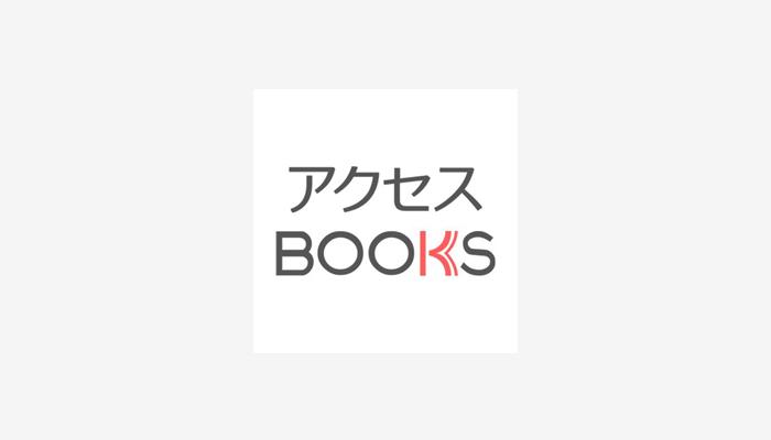 アクセスBOOKS(ブックス)