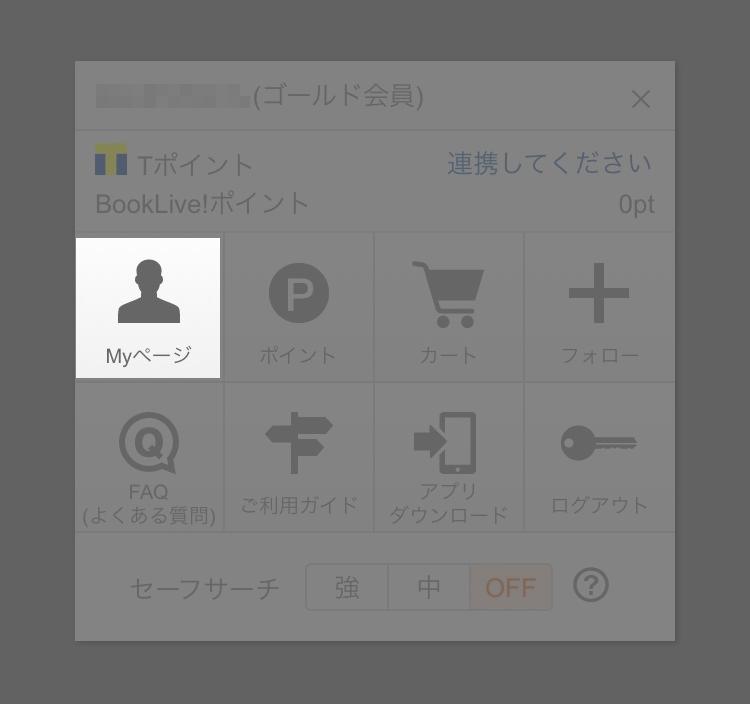 ユーザーページへの移動項目