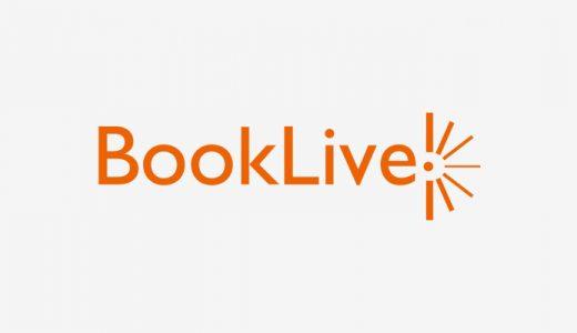 電子コミックサイト「BookLive!」とは?