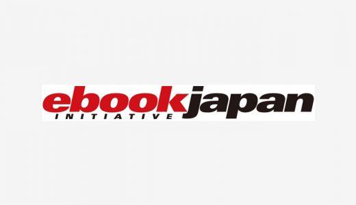 電子コミックサイト「eBookJapan」とは?