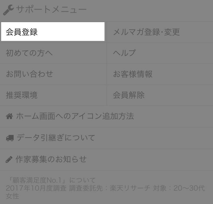 めちゃ コミ 退会