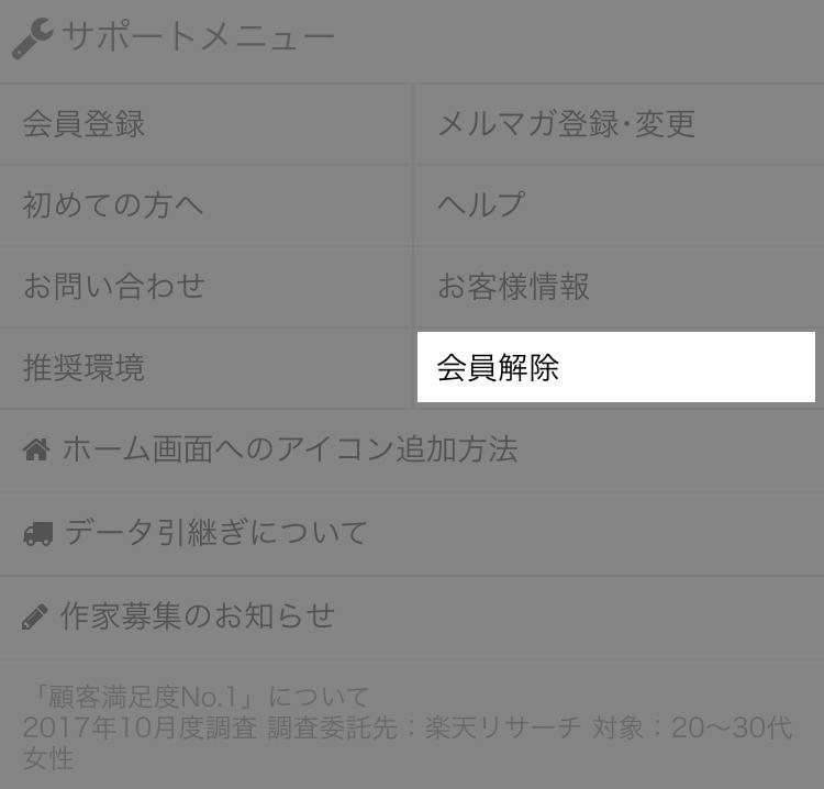 めちゃコミのサポートメニュー(会員解除)