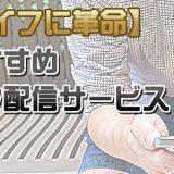 【漫画ライフに革命】厳選おすすめコミック配信サービス