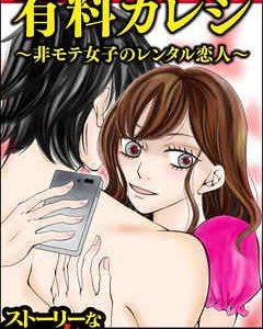 【有料カレシ】漫画の書評・微ネタバレ!出張彼氏にハマって精神崩壊女性の悲惨な末路…