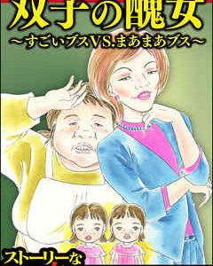 【双子の醜女】漫画の書評・微ネタバレ!醜い姉妹の顛末…最後に笑うのはどっちだ!?