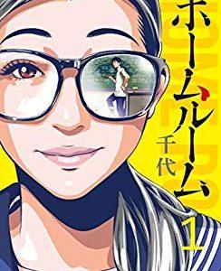【ホームルーム】漫画の書評・微ネタバレ!1人の女生徒に注ぐ愛が異常な変態教師!