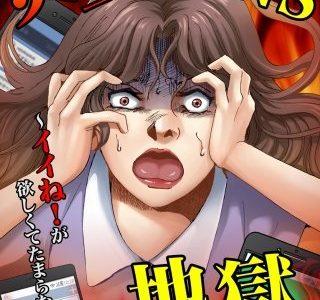 漫画「炎上SNS地獄」漫画の書評・微ネタバレ!SNSの恐怖を知る秀逸な3作品を収録したオムニバス!