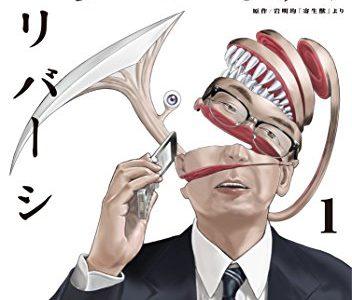 【寄生獣リバーシ】漫画の書評・微ネタバレ!悪に立ち向かう一人の少年物語!?