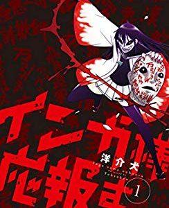 【インガ様応報す】漫画の書評・微ネタバレ!悪い者には悪い報いを…怪異ホラー開幕!