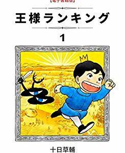 【王様ランキング】漫画の書評・微ネタバレ!最弱王子が技術と知恵で最強へ!