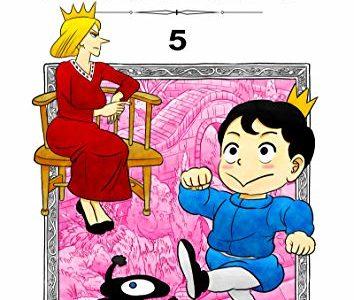 【王様ランキング】5巻の書評・微ネタバレ!主人公不在の中…混沌を極める城内!?