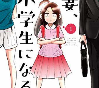 【妻、小学生になる】漫画1巻のネタバレ!輪廻転生した妻が現世に蘇る!