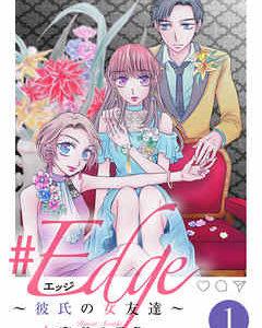 漫画「エッジ〜彼氏の女友達〜」4巻ネタバレ!彼氏に浮かび上がる負の側面!?