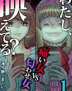 わたし映えてる?【痛い女VS匂わせ女】3巻ネタバレ!嫌がらせ動画の反響に喜ぶ2人!?